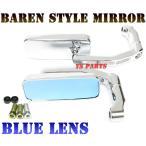 バレンミラーメッキ/青レンズ TW200TW225XJR400XJR1200XJR1300SRX400SRX600SR400SR500YBR125YBR250マグザムグランドマジェスティ250