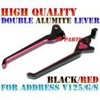 新品CNCダブルアルマイトブレーキレバー黒/赤アドレスV125GアドレスV125S CA46A/CF4EA/CF4MA