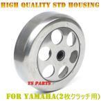 【高品質】STDクラッチアウター(2枚クラッチ用) リモコンジョグ(5KN/5SU)リモコンジョグZR(5PT/SA16J)ジョグスポーツ(3CP)ビーノ(5AU)BW'S50(3AA/5DA)