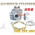 【高品質】STDアルミシリンダー ジョグ(3KJ)ジョグスポーツ(3RY)ジョグ(3YJ)ジョグEXジョグZスーパージョグZR(3YK)アクシス50プロフットBW'S50(5DA)BJ(5XN1/2)
