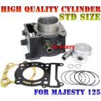 【高品質】STDシリンダーセット マジェスティ125(コマジェ) キャブ車/Fi車 全車OK