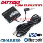 【限定特価品】Bluetooth対応機器に早変わり♪デイトナ(品番69748) COOLROBO(クールロボ)オーディオトランスミッター