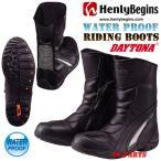 【特価品】 ヘンリービギンズDH-805プロテクションパッド付防水ブーツ各サイズ  リフレクター装備
