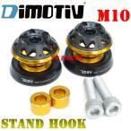 【超高品質】DMV(Dimotiv)スタンドフック金10mmボルトサイズPOMカバー付 ER-4n/ZZR1400/ZX-14/ZRX1200R/ZRX1200S/ZRX1200ダエグ/ZX-6R/ZX-10R/ZX-12R/Z1000