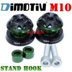 【超高品質】DMV(Dimotiv)スタンドフック緑10mmボルトサイズPOMカバー付 ER-4n/ZZR1400/ZX-14/ZRX1200R/ZRX1200S/ZRX1200ダエグ/ZX-6R/ZX-10R/ZX-12R/Z1000