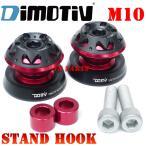【超高品質】DMV(Dimotiv)スタンドフック赤10mmボルトサイズPOMカバー付 ER-4n/ZZR1400/ZX-14/ZRX1200R/ZRX1200S/ZRX1200ダエグ/ZX-6R/ZX-10R/ZX-12R/Z1000