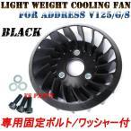 【高品質】超軽量クーリングファン黒アドレスV125G【CF46A/CF4EA】アドレスV125S【CF4MA】