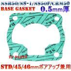 【高品質】45mmボアアップ対応ベースガスケットガスケット 厚み0.5mm NSR50/NS-1/CRM50/NS50F