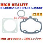 【高品質】43mmボアアップガスケットセット キャビーナ50(AF33)ブロード50(AF33)リード50(AF20)