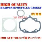 【高品質】ノーマルサイズガスケットセット キャビーナ50(AF33)ブロード50(AF33)リード50(AF20)
