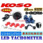 【正規品】KOSO針式LEDタコメーター ライブディオZX/ライブディオJ/ライブディオSR/AF34/AF35/リード50/AF48/トピックフレックス/トピックプロ等に