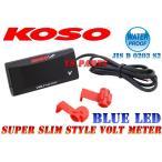 【正規品】KOSO LEDボルトメーター青ヴェルシス1000/ZX-10/ZX-10R/GPZ1100/ZZR1100/ZZR1200/ZZR1400/ゼファー1100RS/ZRX1100/ZRX1200R等に