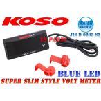 【正規品】KOSO LEDボルトメーター青BW'S125XシグナスXマジェスティ125マジェスティ250YBR125TW200TW225YZF-R6YZF-R1 等に