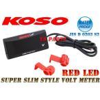 【正規品】KOSO LEDボルトメーター赤ヴェルシス1000/ZX-10/ZX-10R/GPZ1100/ZZR1100/ZZR1200/ZZR1400/ゼファー1100RS/ZRX1100/ZRX1200R等に