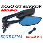 【本物正規品】KOSO GTミラー青レンズ ストリートマジック110アドレス110アドレスV125(K7-)アドレスV125Sジーツー後期レッツ2後期レッツ4レッツ5GSR250GSR400