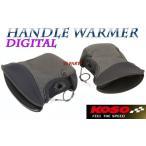 【正規品】5段調整防寒ハンドルウォーマー ジョグ50アクシス50ジョグ90アクシス90ギアニュースメイトマジェスティ125S-MAXマジェスティS