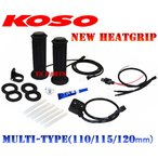 KOSO5段階調節マルチグリップヒーター110mm-120mm 22.2mmハンドル対応 アドレスV125GアドレスV125S等に