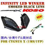 【正規品】KOSO第2世代LEDウインカー橙/白 シグナスX 3型1MS/1YP