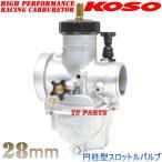 【円柱スロットルバルブ】KOSO 28mmビッグキャブNSR80エイプ100ライブディオZXゴリラモンキーダックスシャリーFTR223等