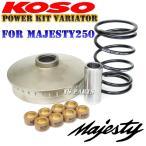 【高品質】KOSOパワープーリー マジェスティ250/マジェスティー250/マジェスティC/マジェスティーC/4HC/5CG/5GM/5SJ キャブ車全車対応型