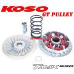 【正規品】超高品質KOSO GTハイスピードプーリーセットTMAX530 T-MAX530[専用ドライブフェイス+プーリーボス+センタースプリング+ウエイトローラー付]