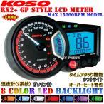【正規品】KOSO RX2+ GPメーター[15,000rpm指針モデル] R1-Z/TZR125/TZR250R/FZR400RR/TDR250/YBR125/YBR250/XJR400/XJR1200/XJR1300等に
