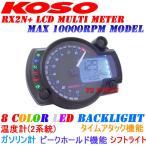 【正規品】KOSO RX2N+LCDメーター[10,000rpm指針モデル]エイプ100NSR50NSR80NS-1NS50FモンキーゴリラダックスシャリーズーマーXグロム等