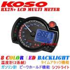 【正規品】KOSO RX2N+LCDメーター[20,000rpm指針モデル]KLX250バリオスゼファー400ゼファー750ゼファー1100ニンジャ250RDトラッカーX等に