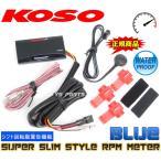 KOSO薄型タコメーター青エイプ50/エイプ100/ズーマーX/リード90/トゥデイ/リトルカブ/モンキー/ゴリラ/NSF100/NSR50/NSR80/ダックス/シャリー