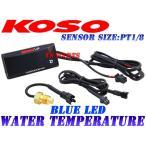 【正規品】KOSO LED水温計 青バンディット250/GSX-R250R/スカイウェイブ250/RGV250ガンマ/ウルフ250/ウルフ50/RG200ガンマ/RG125ガンマ/RG50ガンマ