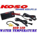 【正規品】KOSO LED水温計 赤VTR250/CBR250RR/CBR250F/ジェイド/ホーネット250/VT250FZゼルビス/スパーダ/Vツインマグナ/NSR250/NSR80/NSR50NS-1