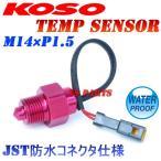 JST防水コネクタKOSO油温センサーM14 P1.5mm X-4/CB1300SF/CB1300スーパーボルドール/CBR1100XXブラックバード/X-11/CB1100F/CB1100/CB1000SF/CB900F/CB750F