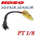 【正規品】KOSOテンプメーターセンサー1/8ピッチSRX400SRX600(1JK/3SX/1JL/3VN)マジェスティ125マジェスティ250(4HC/5CG)グランドマジェスティ250(5VG)