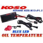 【正規品】KOSO LED油温計M12*1.5P青グロム/PCX125/ズーマーX/XR100モタード/XR50モタード/エイプ100/エイプ50/モンキー/ゴリラ/ダックス/ドリーム50