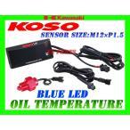 【正規品】KOSO LED油温計M12*1.5P青Z250/Z750S/Z800/Z1000/ZXR250/ZXR400/ZXR750/ZZR250/ZZR400/ZZR600/ZZR1100/ZX-11/ZZR1200/ZZR1400/ZX-14
