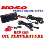 【正規品】KOSO LED油温計M12*1.5P赤CBR1000RR/VTR1000F/AX-1/CBR929RR/CBR954RR/CBR900RR/CB750Fナイトホーク/CB750four/XR650/CBR600F4i