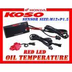 【正規品】KOSO LED油温計M12*1.5P赤RVF750R/VFR750F/VFR800/VFR800F/VFR800X/VTR1000F/VTR1000SP1/VTR1000SP2