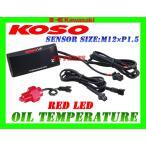 【正規品】KOSO LED油温計M12*1.5P赤Z250/Z750S/Z800/Z1000/ZXR250/ZXR400/ZXR750/ZZR250/ZZR400/ZZR600/ZZR1100/ZX-11/ZZR1200/ZZR1400/ZX-14