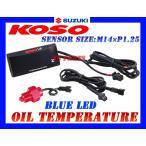 【正規品】KOSO LED油温計M14*1.25P青GSX250Sカタナ/GSX400Sカタナ/GSX750カタナ/GSX1100Sカタナ/GSX400インパルス/GSX1400/イナズマ400/イナズマ1200
