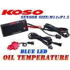【正規品】KOSO LED油温計M14*1.5P青X-4/CB1300SF/CB1300スーパーボルドール/CBR1100XXブラックバード/CB1100/CB1100F/CB1000SF/CB900F/CB750F