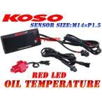 【正規品】KOSO LED油温計M14*1.5P赤XJR400S/XJR400R/SRX400/SR400/ビラーゴ400/FZ250R/ビラーゴ250