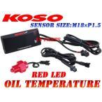 【正規品】KOSO LED油温計M18*1.5P赤ZRX1200ダエグ/ZRX1200/ZRX1100/ZZR1100/ゼファー1100/GPZ1100/ZX-10/GPZ900R/GPZ750R/ZRX400/ニンジャ250R