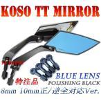 【正規品】KOSO TTミラー艶有ブラック/青GROMグロムディオ110リード125EXズーマーXPCX125PCX150FTR223FTR250CB400SFCB750CB1000CB1300SFフュージョンフォルツァ