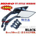 【正規品】KOSO TTミラー艶有ブラック/白キムコレーシングキング180Fiスーパー9Sレーシング125レーシング150