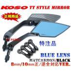 [正規品]KOSO TTミラー艶消カーボン青 リモコンジョグZRSA16JBW'S100BW'S125XグランドアクシスシグナスXマジェスティ125 アクシス90ジョグ80ジョグ90ジョグ100