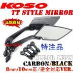 [正規品]KOSO TTミラー艶消カーボン白 フェイズホーネット250ホーネット600ホーネット900VTR250ジェイドXR250モタード400XNC750SNC750Xシルバーウイング400