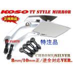 【正規品】KOSO TTミラーメッキ銀/白 TW200TW225XJR400XJR1200XJR1300SRX400SRX600SR400SR500YBR125YBR250マグザムグランドマジェスティ250