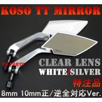 【正規品】KOSO TTミラー白/銀 白レンズ キムコレーシングキング180Fiスーパー9Sレーシング125レーシング150