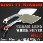 【正規品】KOSO TTミラー白/銀 白レンズ リモコンジョグZRSA16JBW'S100BW'S125XグランドアクシスシグナスXマジェスティ125 アクシス90ジョグ80ジョグ90ジョグ100