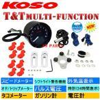 【正規品】KOSO T&TマルチファンクションLCDメーター NSR50NSR80NS-1NS50FNSF100等
